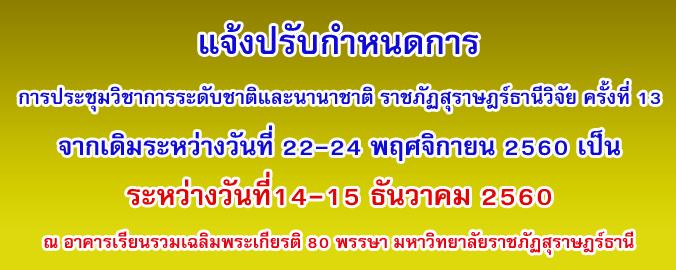 การประชุมวิชาการระดับชาติและนานาชาติ ราชภัฏสุราษฎร์ธานีวิจัย ครั้งที่ 13