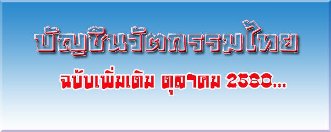 บัญชีนวัตกรรมไทย ฉบับเพิ่มเติม ตุลาคม 2560 สำนักงบประมาณได้จัดทำเพิ่มเติม จำนวน 26 รายการ และสามารถดาวน์โหลดได้บนเว็บไซต์ www.bb.go.th
