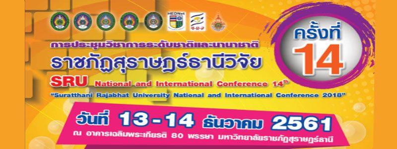 """การประชุมวิชาการระดับชาติและนานาชาติ """"ราชภัฏสุราษฎร์ธานีวิจัย"""" ครั้งที่ 14"""