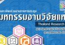 """"""" มหกรรมงานวิจัยแห่งชาติ 2561″ ( Thailand Research Expo 2018) จัดทำโดยสำนักงานคณะกรรมการวิจัยแห่งชาติ ระหว่างวันที่ 9-13 สิงหาคม 2561 ณ ศูนย์ประชุมบางกอกคอนเวนชันเซ็นเตอร์ เซ็นทรัลเวิลด์ ราชประสงค์ กรุงเทพฯ"""