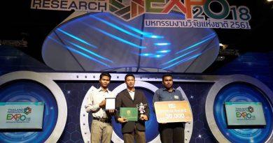 สถาบันวิจัยและพัฒนา มรส. ขอแสดงความยินดีกับ สิบเอกชัยนุสนธ์ เกษตรพงศ์ศาล สังกัดสาขาวิชาฟิสิกส์ คณะวิทยาศาสตร์และเทคโนโลยี ได้รับรางวัล Bronze Award ในงานนำเสนอผลงานวิจัยแห่งชาติ Thailand Research Expo 2018