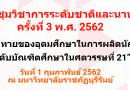 ขอเชิญร่วมนำเสนอผลงานวิจัยการประชุมวิชาการระดับชาติและนานาชาติ ครั้งที่ 3 พ.ศ. 2562