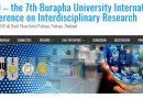 มหาวิทยาลัยบูรพา จัดประชุมวิชาการระดับนานาชาติ มหาวิทยาลัยบูรพา พ.ศ. 2562 ในระหว่างวันที่ 10-12 กรกฎาคม 2562 ณ โรงแรมดุสิตธานี พัทยา จังหวัดชลบุรี