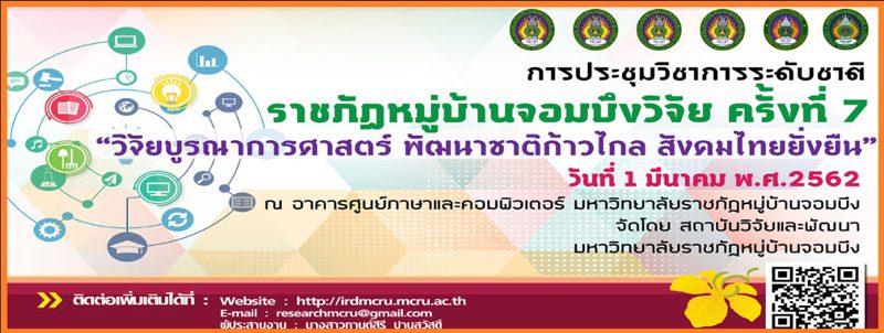 การประชุมวิชาการระดับชาติราชภัฏหมู่บ้านจอมบึงวิจัย ครั้งที่ 7