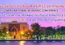 มหาวิทยาลัยราชภัฏนครปฐม จัดการประชุมวิชาการระดับชาติ ครั้งที่ 11 ในวันที่ 11-12 กรกฎาคม 2562