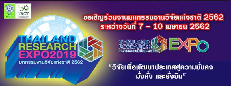 """""""มหกรรมงานวิจัยแห่งชาติ 2562″ (Thailand Research Expo 2019) ระหว่างวันที่ 7 – 10 เมษายน 2562 ณ ศูนย์การประชุมบางกอกคอนเวนชั่นเซ็นเตอร์ เซ็นทรัลเวิร์ล ราชประสงค์ กรุงเทพมหานคร"""