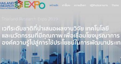 ขอเชิญร่วมมหกรรมงานวิจัยแห่งชาติ 2562 (Thailand Research Expo 2019) ๗ – ๑๐ เมษายน ๒๕๖๒ ณ โรงแรมเซ็นทาราแกรนด์ และบางกอกคอนเวนชันเซ็นเตอร์ เซ็นทรัลเวิลด์ กรุงเทพฯ