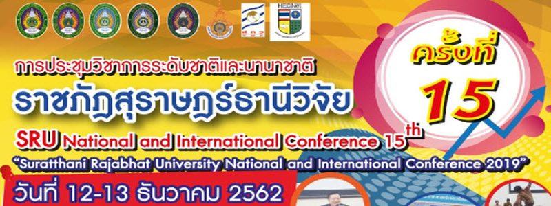 """การประชุมวิชาการระดับชาติและนานาชาติ """"ราชภัฏสุราษฎร์ธานีวิจัย ครั้งที่ 15"""""""