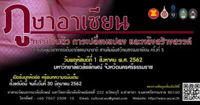 อาศรมวัฒนธรรมวลัยลักษณ์ มหาวิทยาลัยวลัยลักษณ์ กำหนดจัดงานประชุมวิชาการระดับชาติและนานาชาติ สานสัมพันธ์ วัฒนธรรมอาเซียน ครั้งที่ 5 ประจำปี 2562