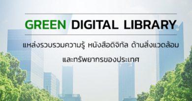 กระทรวงทรัพยากรธรรมชาติและสิ่งแวดล้อม โดยกรมส่งเสริมคุณภาพสิ่งแวดล้อม ได้จัดทำห้องสมุดกรีนดิจิทัล (Green Digital Library)