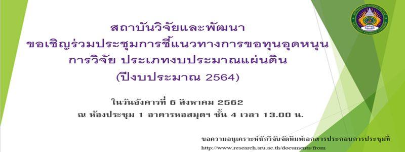 สถาบันวิจัยและพัฒนา ขอเชิญร่วมประชุมการชี้แนวทางการขอทุนอุดหนุนการวิจัย ประเภทงบประมาณแผ่นดิน (ปีงบประมาณ 2564) วันอังคารที่ 6 สิงหาคม 2562 ณ ห้องประชุม 1 อาคารหอสมุดฯ ชั้น 4 เวลา 13.00 น.