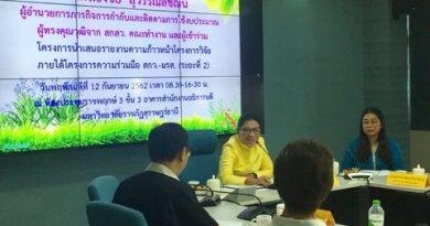 บรรยากาศการรายงานความก้าวหน้าโครงการวิจัย ภายใต้โครงการความร่วมมือ สกว. – มรส. ระยะที่ 2