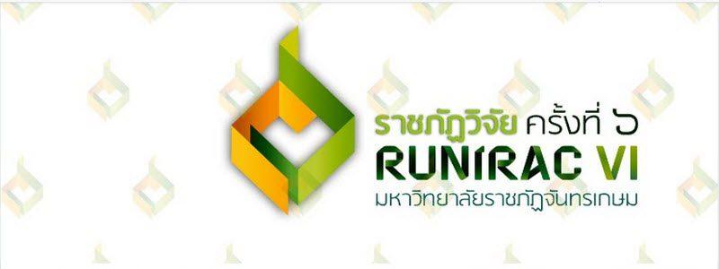 """การประชุมวิชาการระดับชาติและนานาชาติ """"ราชภัฏวิจัย ครั้งที่ 6"""" (RUNIRAC 2020)"""