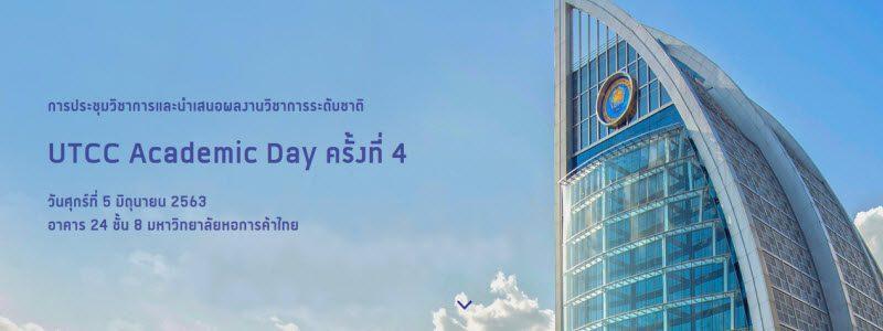 การประชุมวิชาการและนำเสนอผลงานวิชาการระดับชาติ UTCC Academic Day ครั้งที่ 4 วันศุกร์ที่ 5 มิถุนายน 2563 อาคาร 24 ชั้น 8 มหาวิทยาลัยหอการค้าไทย