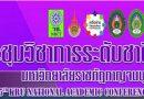 มหาวิทยาลัยราชภัฏกาญจนบุรีจัดเวทีประชุมวิชาการระดับชาติ ครั้งที่ 5 วันที่ 4 กันยายน 2563…
