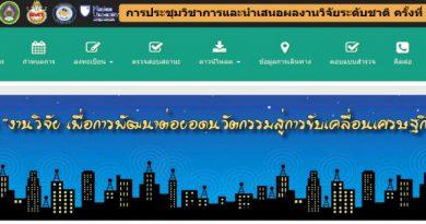 """มหาวิทยาลัยเวสเทิร์นได้ดำเนินการจัดประชุมวิชาการระดับชาติ ครั้งที่ 16 ในหัวข้อ """"งานวิจัย เพื่อการพัฒนาต่อยอด นวัตกรรม สู่การขับเคลื่อนเศรษฐกิจไทย"""""""