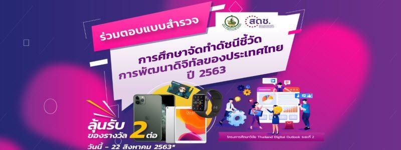 ร่วมตอบแบบสำรวจการศึกษาจัดทำดัชนีชี้วัดการพัฒนาดิจิตอลของประเทศไทย ปี 2563 พร้อมลุ้นรับรางวัล…
