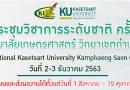 มหาวิทยาลัยเกษตรศาสตร์ วิทยาเขตกำแพงแสน กำหนดจัดการประชุมวิชาการระดับชาติ ครั้งที่ 17 ระหว่างวันที่ 2 – 3 ธันวาคม 2563