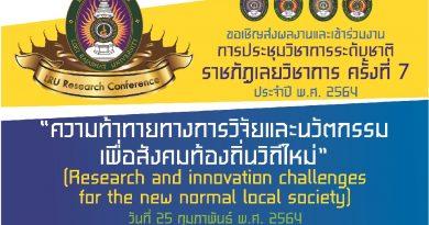 """ขอเชิญเข้าร่วมและส่งผลงานในการประชุมวิชาการระดับชาติ ราชภัฏเลยวิชาการ ครั้งที่ 7  ประจำปี 2564  ภายใต้ชื่อ """"ความท้าทายทางการวิจัยและนวัตกรรมเพื่อสังคมท้องถิ่นวิถีใหม่"""""""