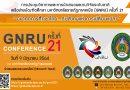 """มหาวิทยาลัยราชภัฏกำแพงเพชรขอเชิญเข้าร่วมประชุมวิชาการนำเสนอผลงานระดับชาติ เครือข่ายบัณฑิตศึกษา มหาวิทยาลัยราชภัฏภาคเหนือ ครั้งที่ 21 """"อนาคตการศึกษาไทย…กับสังคมแห่งการเปลี่ยนแปลง"""""""