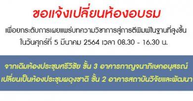 แจ้งย้ายห้องอบรมเพื่อยกระดับการเผยแพร่บทความวิชาการสู่การตีพิมพ์ในฐานที่สูงขึ้น ในวันศุกร์ที่ 5 มีนาคม 2564 เวลา 08.30 – 16.30 น. จากเดิมห้องประชุมศรีวิชัย ขั้น 3 อาคารกาญจนาภิเษกอนุสรณ์ เปลี่ยนเป็นห้องประชุมผดุงชาติ ชั้น 2 อาคารสถาบันวิจัยและพัฒนา