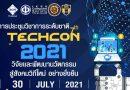 """ขอเชิญผู้สนใจเข้าร่วมการประชุมวิชาการระดับชาติ ครั้งที่ 7  (The 7th TECHON 2021) """"วิจัยและพัฒนานวัตกรรม สู่สังคมวิถีใหม่ อย่างยั่งยืน"""" ในวันที่ 30 กรกฎาคม 2564 ณ วิทยาลัยเทคโนโลยีสยาม"""