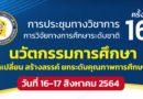 ขอเชิญส่งผลงานวิจัยเพื่อคัดเลือกให้นำเสนอในการประชุมทางวิชาการ การวิจัยทางการศึกษาระดับชาติ ครั้งที่ 16 ในระหว่างวันที่ 16-17 สิงหาคม 2564 …