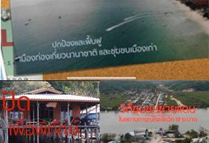 """ขอเชิญทุกท่าน """"ชม"""" และ """"แชร์"""" """"สื่อเพื่อสร้างความเชื่อมั่นให้เศรษฐกิจชุมชน จังหวัดสุราษฎร์ธานี จังหวัดระนอง และจังหวัดชุมพร ในยุค New Normal"""" (เวอร์ชั่นภาษาไทย)"""