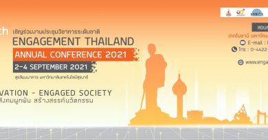 มหาวิทยาลัยเทคโนโลยีสุรนารีขอเชิญประชุมวิชาการระดับชาติ ENGAGEMENT THAILAND ครั้งที่ 7